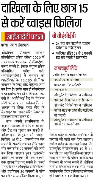 BCECEB Bihar ITICAT Online Registration Date 2021