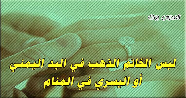 تفسير لبس الخاتم الذهب في اليد اليمني أو اليسري