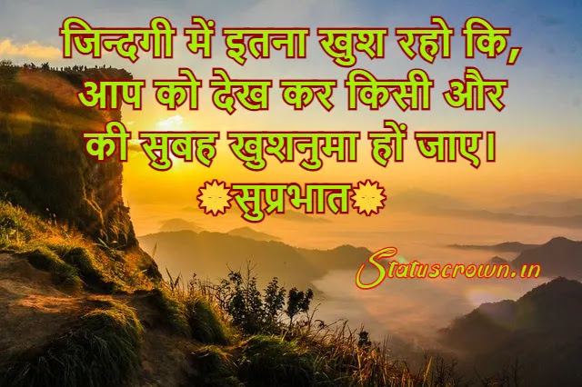 Best Good Morning Hindi Quotes