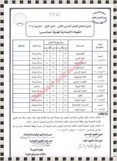 محافظة المنوفية : جدول إمتحانات الشهادة الاعدادية للصف الثالث الاعدادى 2018 ـ أخر العام