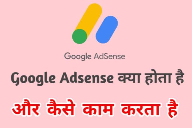 Google adsense kya h- गूगल ऐडसेंस कैसे काम करता है-Google adsense se paise kaise kamaye-NEWUPDATED 2021