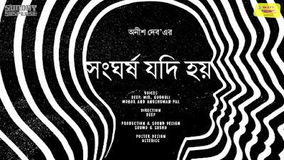 Shonghorsho Jodi Hoy – Anish Deb
