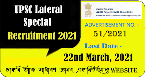 UPSC Lateral Special Recruitment 2021