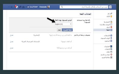 نتيجة بحث الصور عن لكشف جميع أسرار أصدقاءك على الفيسبوك بدون برنامج