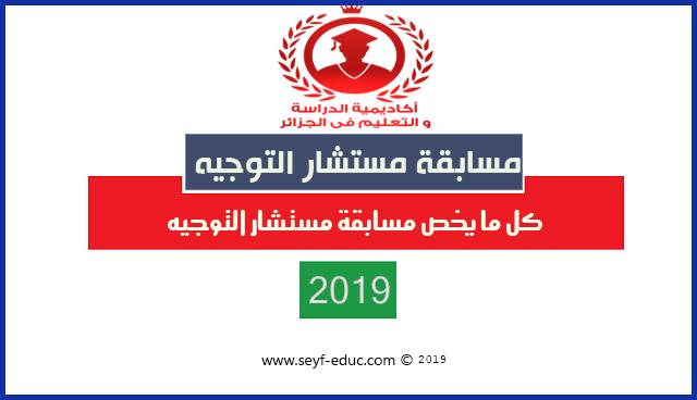 مسابقة توظيف مستشار التوجيه 2019
