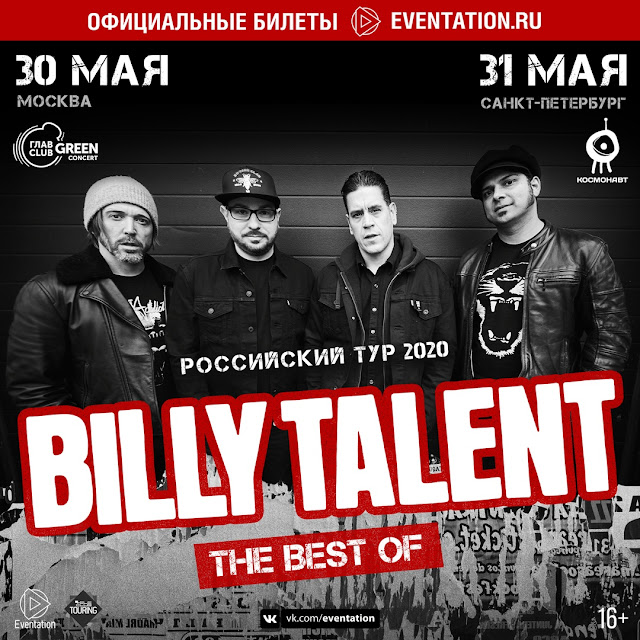 Billy Talent в России