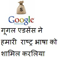 google adsense in hindi blog