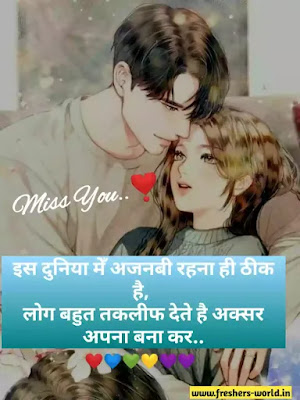 cute i miss you pictures for boyfriend in Hindi