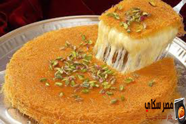 مقادير وخطوات الكنافة الشامية باللوز والفستق