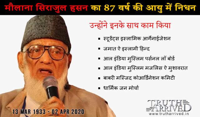 Truth Arrived Hindi : इस्लामी विचारक, जमात ए इस्लामि के पूर्व राष्ट्रपति मौलाना सिराजुल हसन का 87 वर्ष की आयु में निधन हो गया