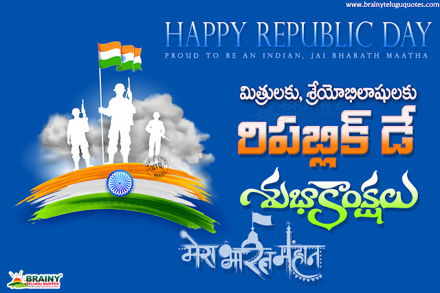 telugu quotes on republic day, greetings on republic day in telugu, ganatantra dinotsava subhakankshalu in telugu