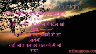 good night image shayari dosti