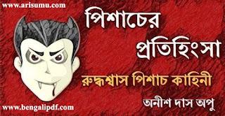 Pishacher Protihingsa By Anish Das Apu Bengali PDF
