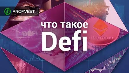 DeFi: простыми словами о рынке децентрализованных финансов