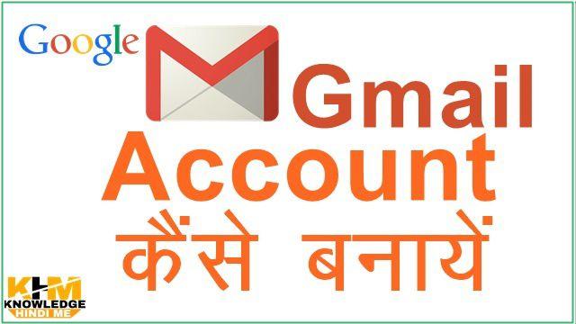 Email ID कैंसे बनायें Google Gmail पर पूरी जानकारी हिंदी में