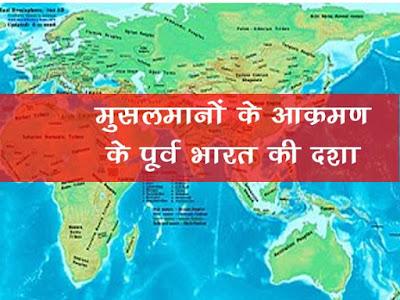 मुसलमानों के आक्रमण के पहले भारत की स्थिति   The Position of India before the invasion of Muslims
