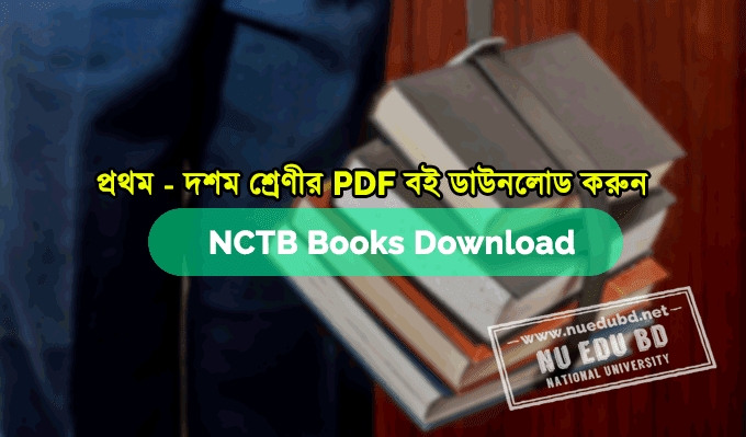 NCTB Books 2019 Download
