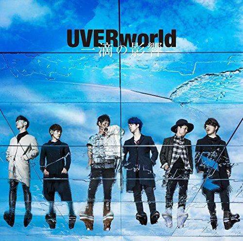 UVERworld – 一滴の影響 Lyrics 歌詞 MV