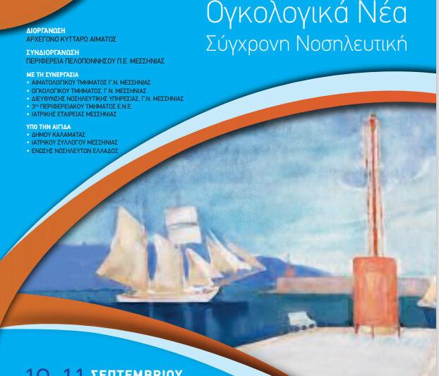 Καλαμάτα το συνέδριο «Αιματολογικά / Ογκολογικά Νέα Σύγχρονη Νοσηλευτική»