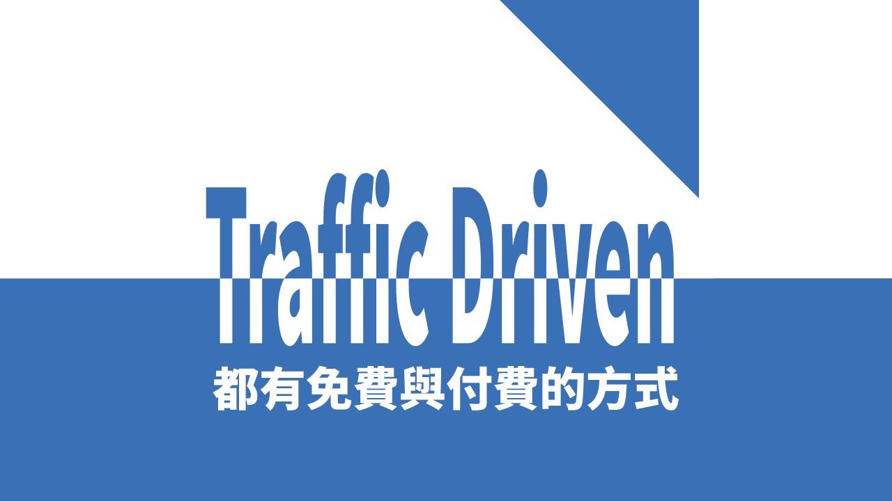 Traffic Driven 是什麽 | 2 個獲得流量的方式