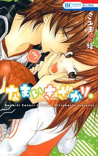 なまいきざかり。 第01 03巻 [Namaikizakari. Vol 01 03], manga, download, free