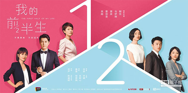 Download Drama China The First Half of My Life Batch Subtitle Indonesia