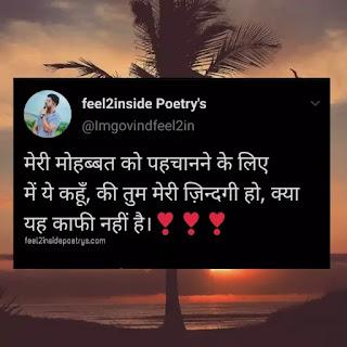 Best- Romantic -Shayari -status, -love -short -shayari -status