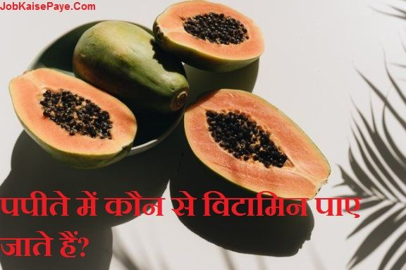 Which vitamins are found in papaya