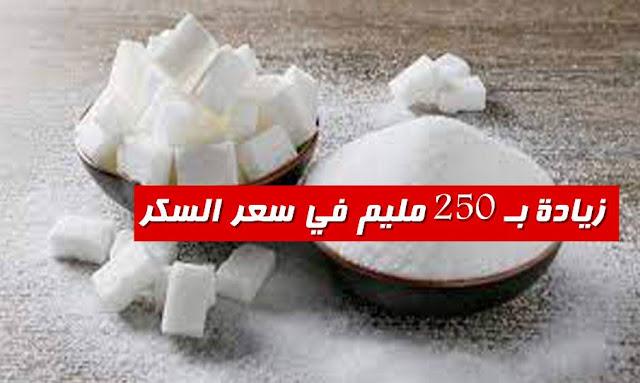 الزيادة في سعر السكر