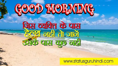 100+ Top Health Goodmorning Quotes in Hindi,Health Quotes ...