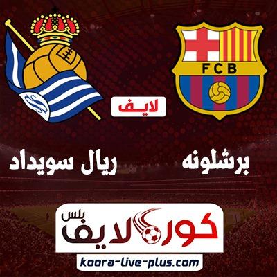 بث مباشر مباراة برشلونة وريال سوسيداد