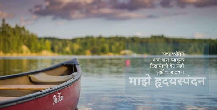 माझे हृदयस्पंदन - मराठी कविता | Majhe Hrudayspandan - Marathi Kavita