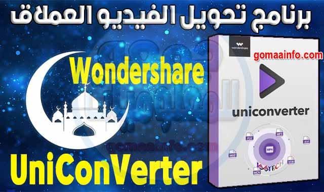 برنامج تحويل الفيديو العملاق Wondershare UniConverter