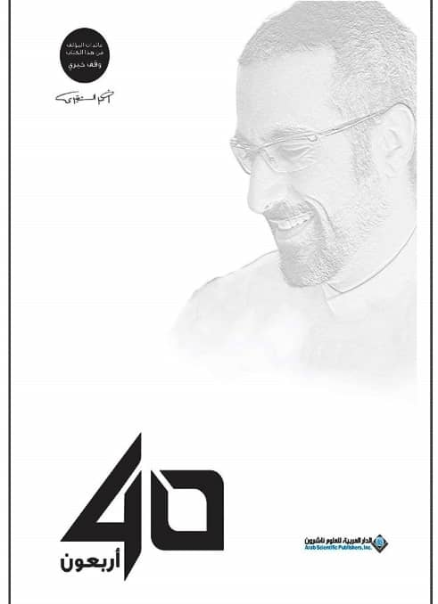 اربعون | احمد الشقيري