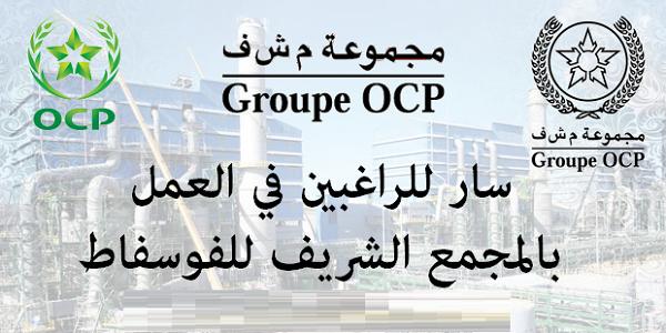 ocp Maroc emploi