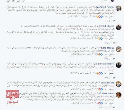 غضب المصريين من الاعتداءات المتكررة في الكويت