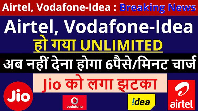 Airtel, Idea-Vodafone ने किया ऐलान, अब नहीं देना होगा IUCकॉल चार्ज