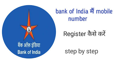 Bank account मैं mobile number register कैसे करें