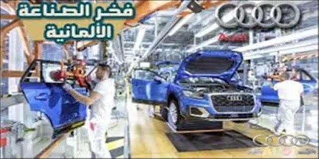 أكبر مصنع سيارات في أوروبا - اودي