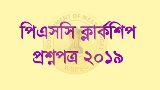 WBPSC Clerkship Question Paper 2019