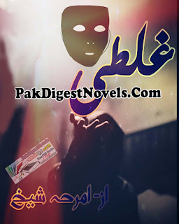 Gati By Amrah Sheikh Urdu Afsana Free Download Pdf