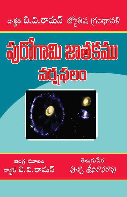 పురోగామి జాతకం | Purogami Jathakam | GRANTHANIDHI | MOHANPUBLICATIONS | bhaktipustakalu