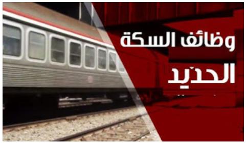 وظائف سكك حديد مصر للمؤهلات العليا والدبلومات براتب 1700 جنية للتقديم اضغط هنا