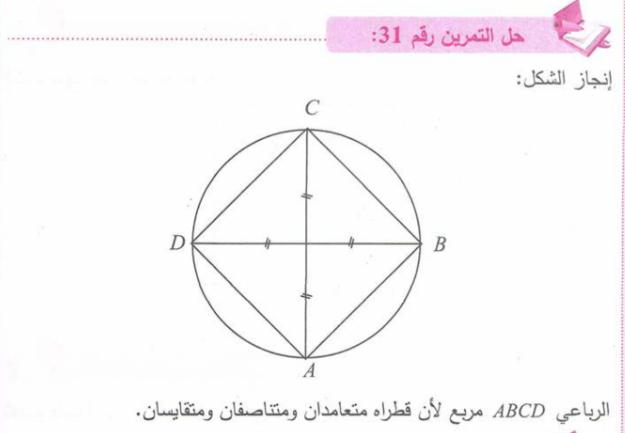 حل تمرين 31 صفحة 160 رياضيات للسنة الأولى متوسط الجيل الثاني