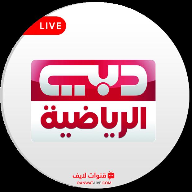 قناة دبي الرياضية Dubai Sports بث مباشر 24 ساعة للجوال والكمبيوتر