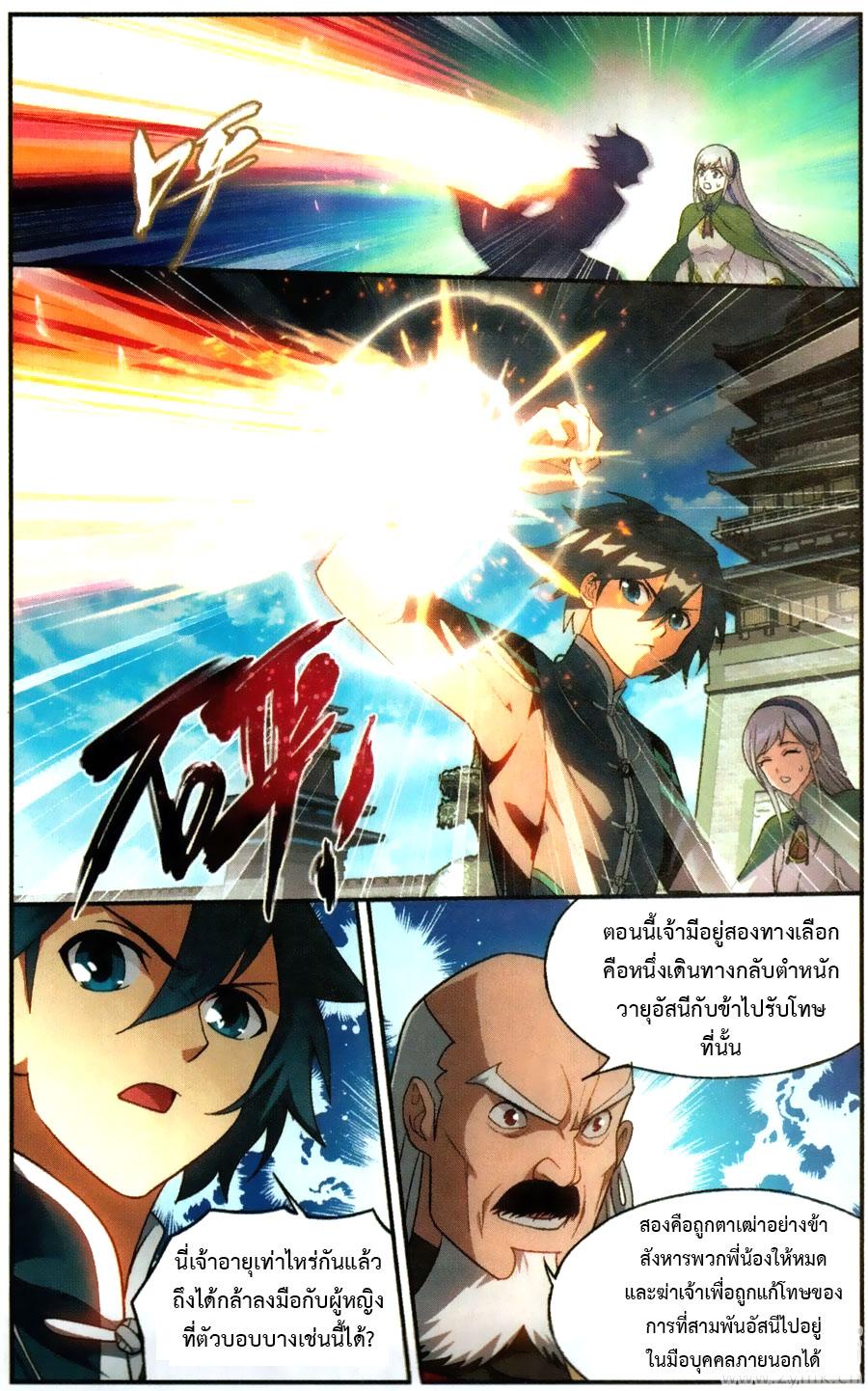 Doupo Cangqiong ตอนที่ 223 หน้า 15