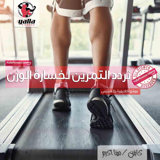 تردد التمرين المناسب لخسارة الوزن !