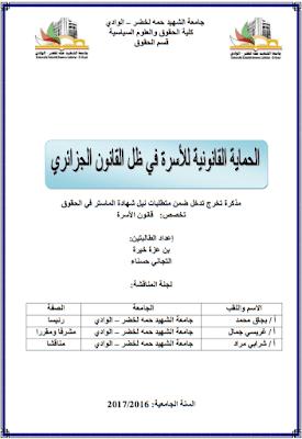 مذكرة ماستر: الحماية القانونية للأسرة في ظل القانون الجزائري PDF