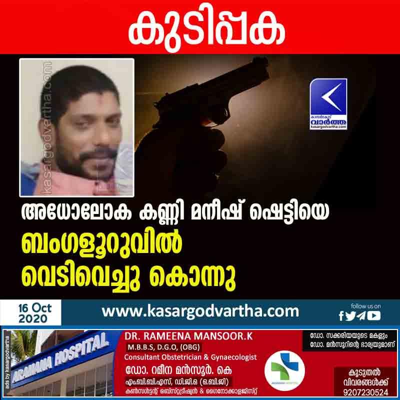 Manish Shetty shot dead in Bangalore.