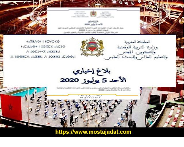 وزارة التربية تقدم حصيلة المحطة الأولى من امتحان الباك: تراجع الغش بنسبة 18 في المائة